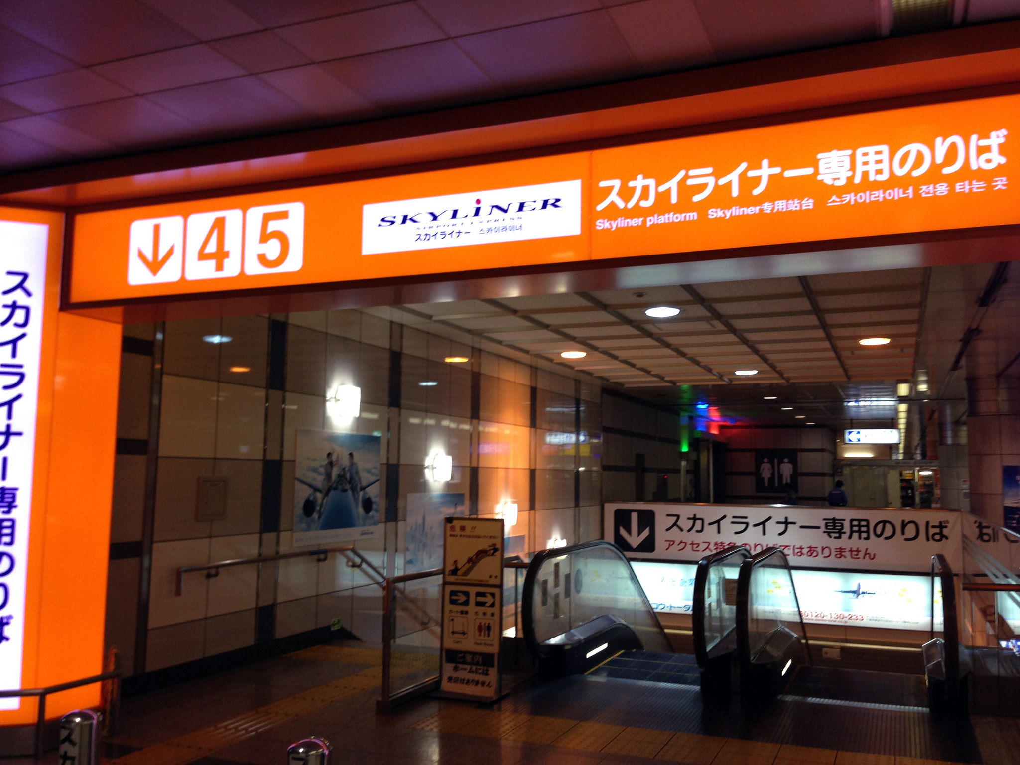 how to get from tokyo to narita