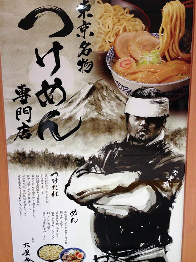 Ramen chef poster in Tokyo Station