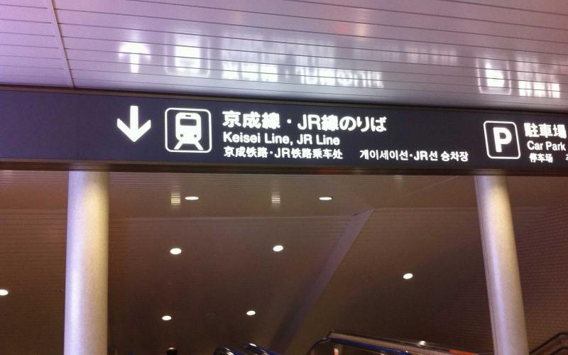 Tokyo transit line entrance. Photo by alphacityguides.