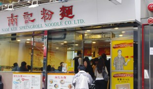 Nam Kee Springroll Noodle Co. Ltd. in Hong Kong. Photo by alphactiyguides.