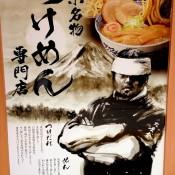 Poster Rokurinsha in Tokyo. Photo by alphacityguides.