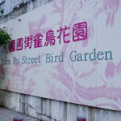 Bird Garden on Yuen Po Street in Hong Kong. Photo by alphacityguides.