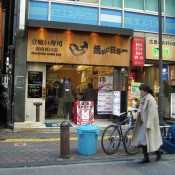 Store front at Standing Sushi in Tokyo. Photo by alphacityguides.