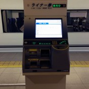 Liner Ticket Machine at Narita Airport. Photo by alphacityguides.