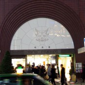 Store front at Tokyo Kyukyodo in Tokyo. Photo by alphacityguides.