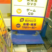 Store front sign at Bingo in Tokyo. Photo by alphacityguides.