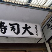 Sign at Sushi Dai in Tokyo. Photo by alphacityguides.
