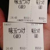 Ramen tickets at Rokurinsha in Tokyo. Photo by alphacityguide