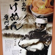 Ramen street poster at Tokyo Station. Photo by alphacityguides.