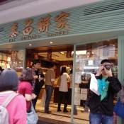 Line up at Tai Cheong Bakery in Hong Kong. Photo by alphacityguides.